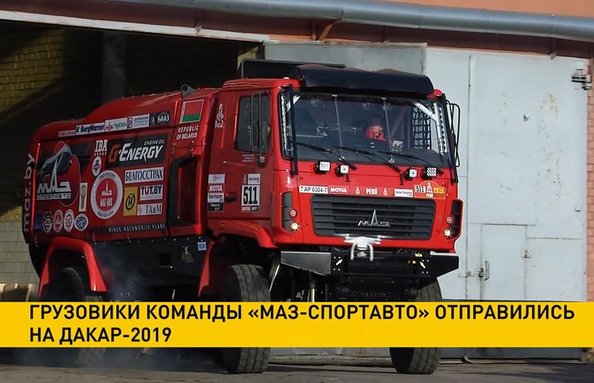Белорусские грузовики отправились в Южную Америку для участия в ралли-рейде «Дакар-2019»