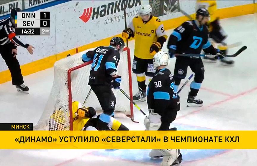 «Динамо» уступило «Северстали» в чемпионате КХЛ
