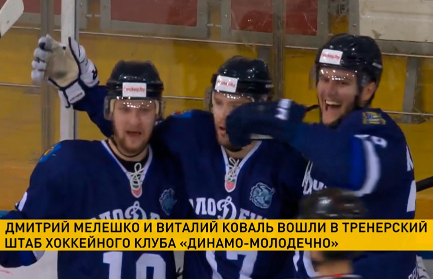 Дмитрий Мелешко и Виталий Коваль вошли в состав тренерского штаба «Динамо-Молодечно»