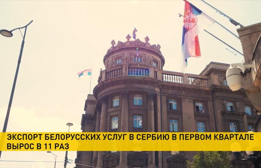 Экспорт белорусских услуг в Сербию вырос в 11 раз, а их стоимость – более $25 млн
