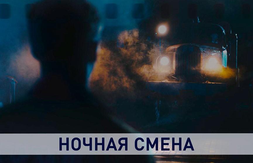 ОНТ покажет пилот сериала «Ночная смена» в вечернем эфире 22 марта