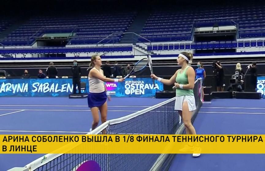Арина Соболенко вышла в 1/8 финала теннисного турнира в Австрии