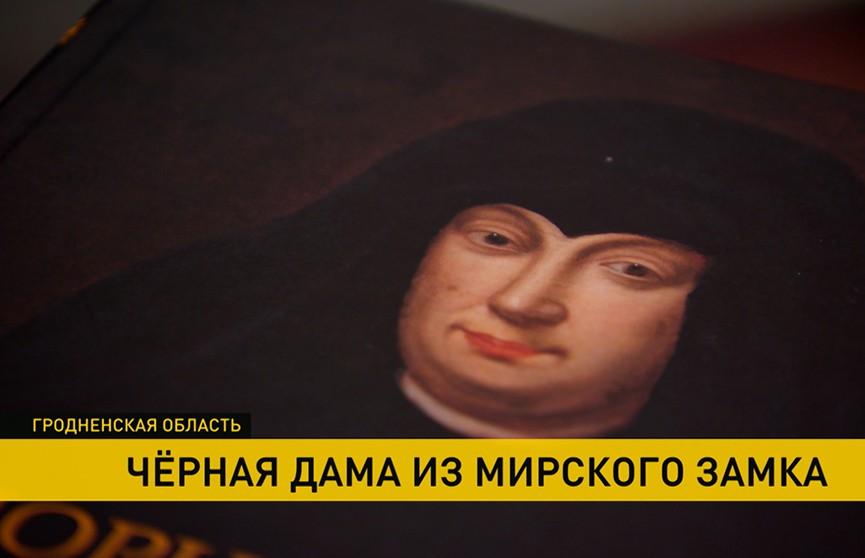 Издание о легендарной «Чёрной Даме» Анне Радзивилл презентовали в Мирском замке