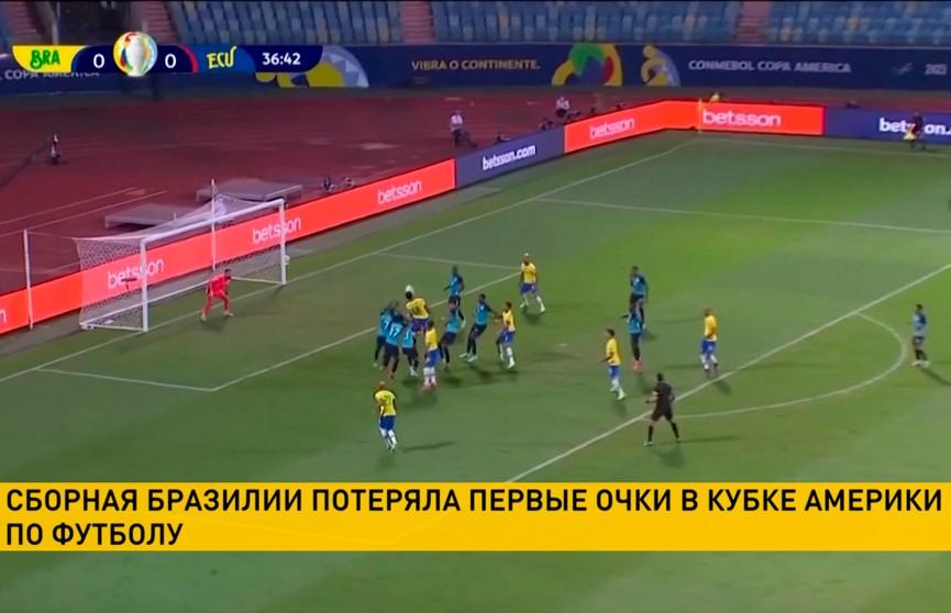 Кубок Америки по футболу: бразильцы сыграли вничью с командой Эквадора