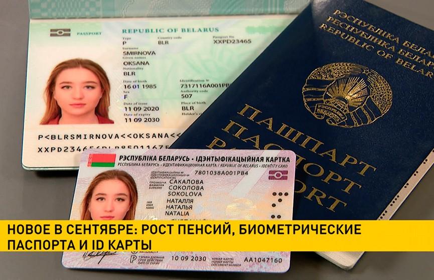 Что изменится в Беларуси с 1 сентября: пенсии, ID-карты и оплата ЖКХ