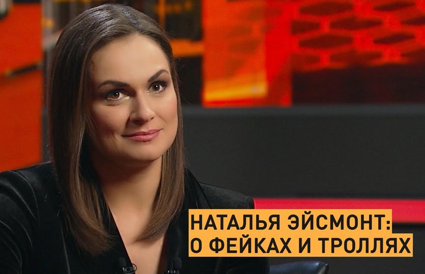 Пресс-секретарь Александра Лукашенко о фейковых новостях и троллях в Интернете