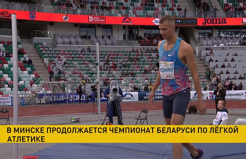 Чемпионат Беларуси по легкой атлетике продолжается на стадионе «Динамо»