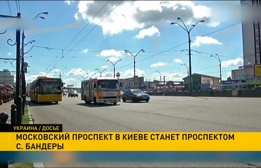 Власти Киева переименуют Московский проспект – он станет проспектом Степана Бандеры