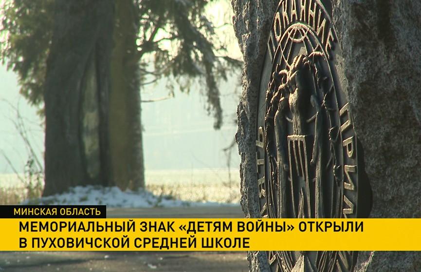 Мемориальный знак «Детям войны» открыли в Пуховичском районе