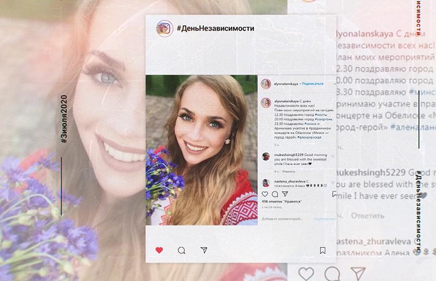 Белорусы публикуют поздравления с Днем Независимости в соцсетях