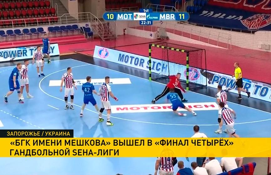 БГК имени Мешкова вышел в «Финал четырех» гандбольной СЕХА-лиги