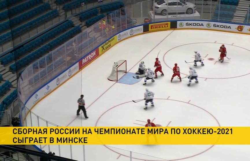 Международная федерация хоккея обновила состав групп на чемпионате мира 2021 года