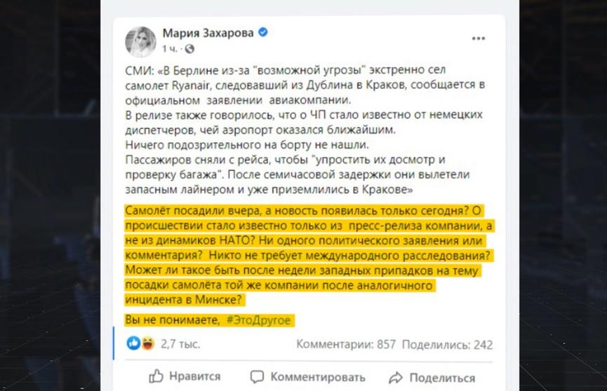 В МИД России прокомментировали инцидент с самолетом  Ryanair в Берлине