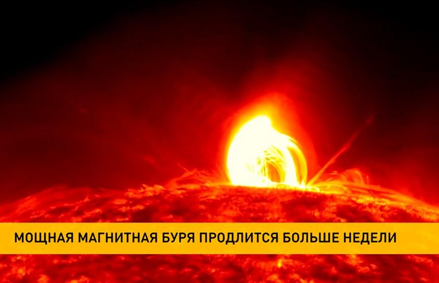 Мощная магнитная буря накрыла Землю. Она продлится больше недели