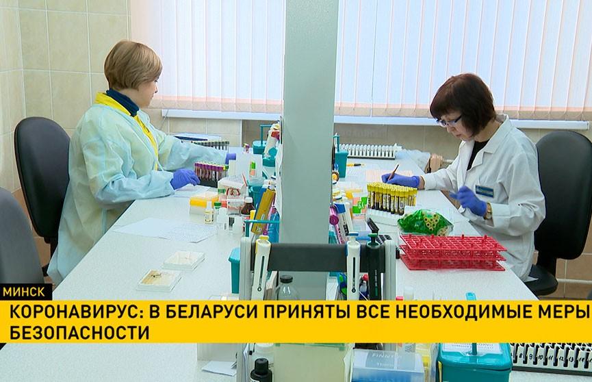 Коронавирус: в Беларуси приняты все необходимые меры безопасности
