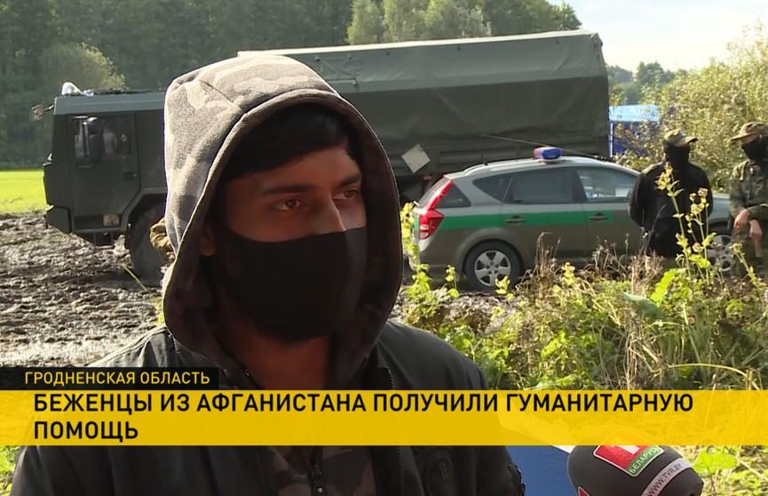 Гуманитарную помощь от БОКК получили афганские беженцы, которые разбили лагерь на белорусско-польской границе