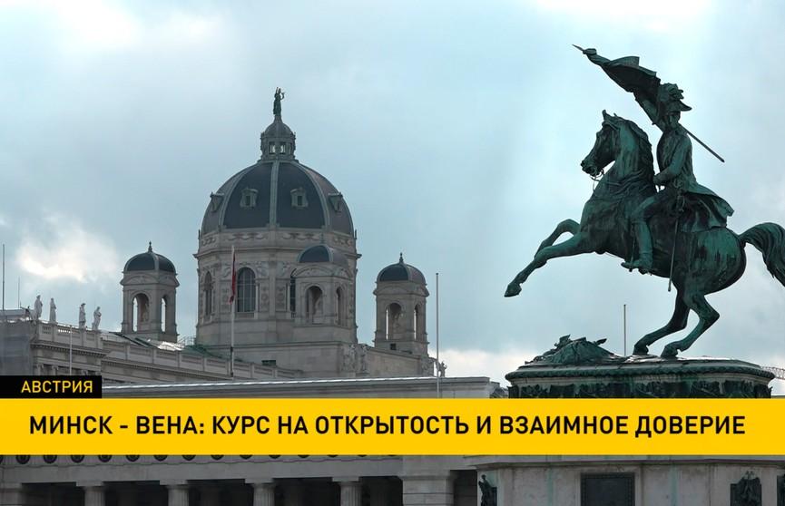Александр Лукашенко прибыл с официальным визитом в Вену