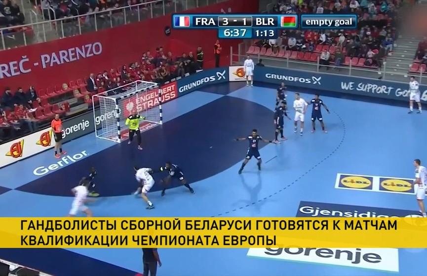К отборочным матчам чемпионата Европы готовится гандбольная сборная Беларуси