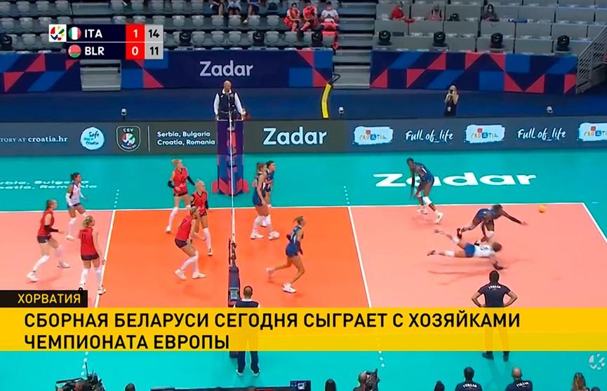 Женская сборная Беларуси по волейболу сыграет против хорваток на чемпионате Европы