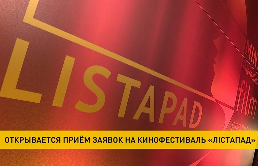 «Лістапад» открывает прием заявок