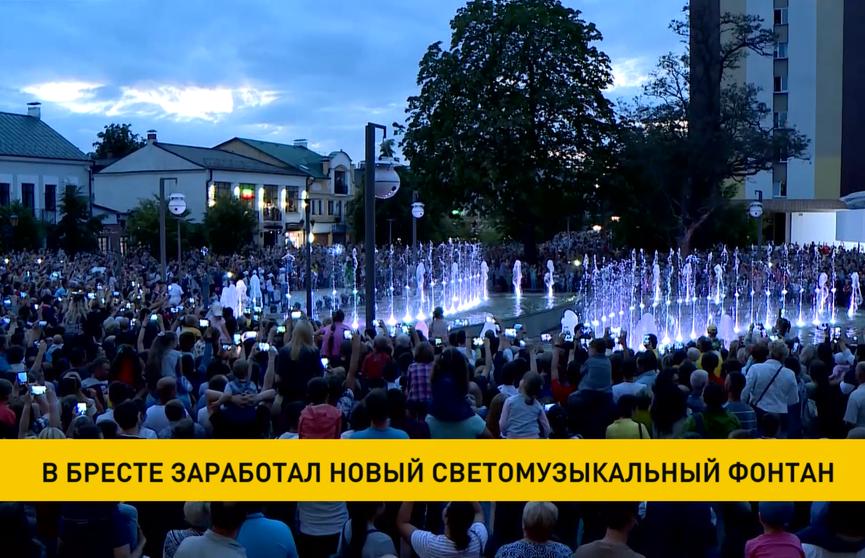 Светомузыкальный фонтан появился в Бресте