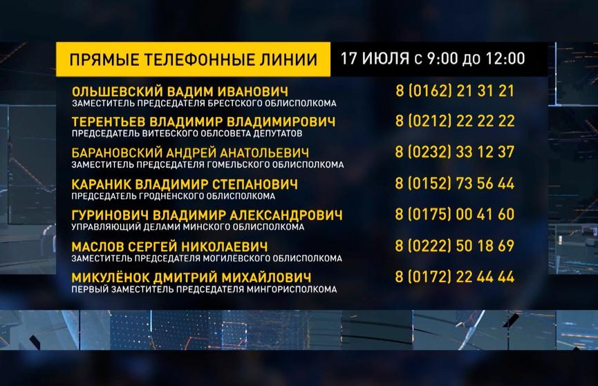 Прямые линии проходят в исполкомах Беларуси
