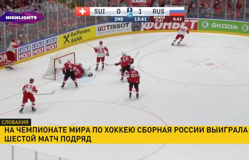Сборная России победила в шестом матче подряд на чемпионате мира по хоккею