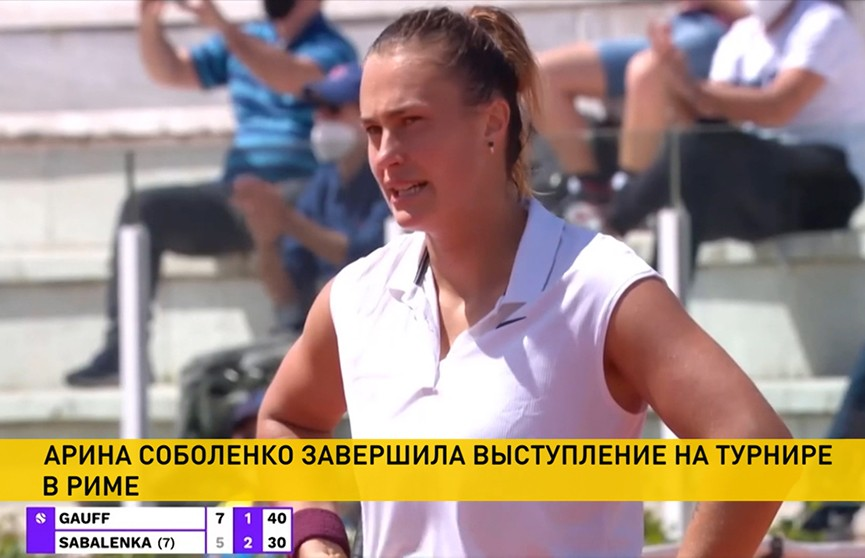 Арина Соболенко завершила выступление на теннисном турнире в Риме