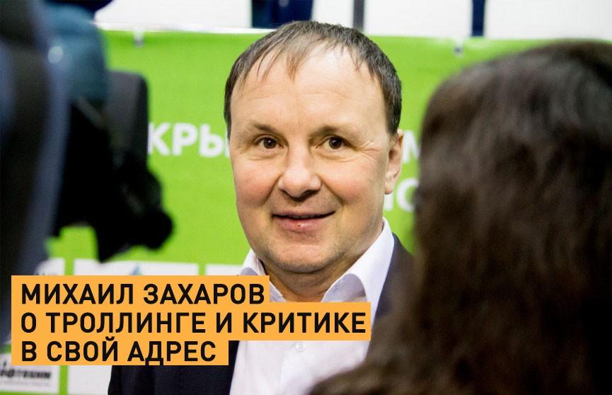 Михаил Захаров о троллинге и критике в свой адрес