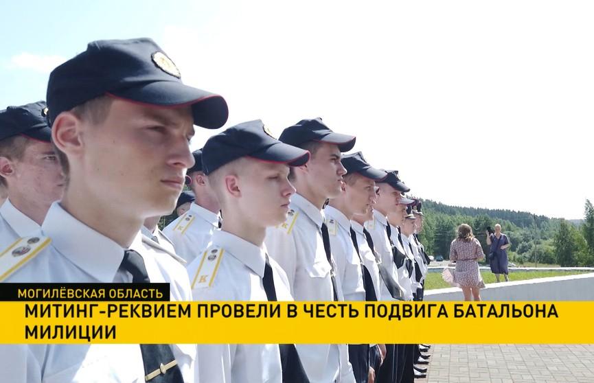 Митинг-реквием на месте событий Великой Отечественной войны провели в честь подвига батальона милиции