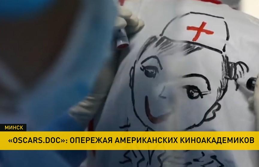 В Минске на большом экране показывают номинантов на «Оскар-2021». Киноманы смогут определить фаворитов до того, как это сделают киноакадемики