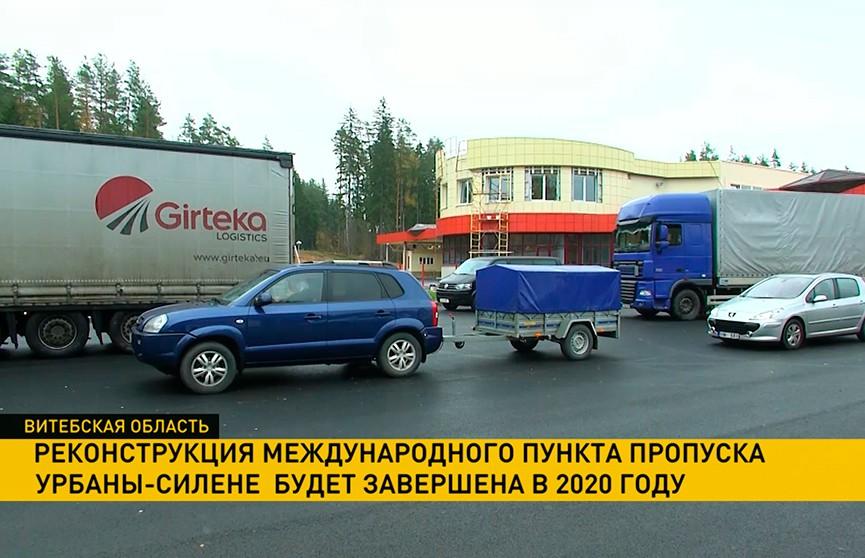 Беларусь и Латвия в 2020 году завершат реконструкцию пункта пропуска Урбаны – Силене