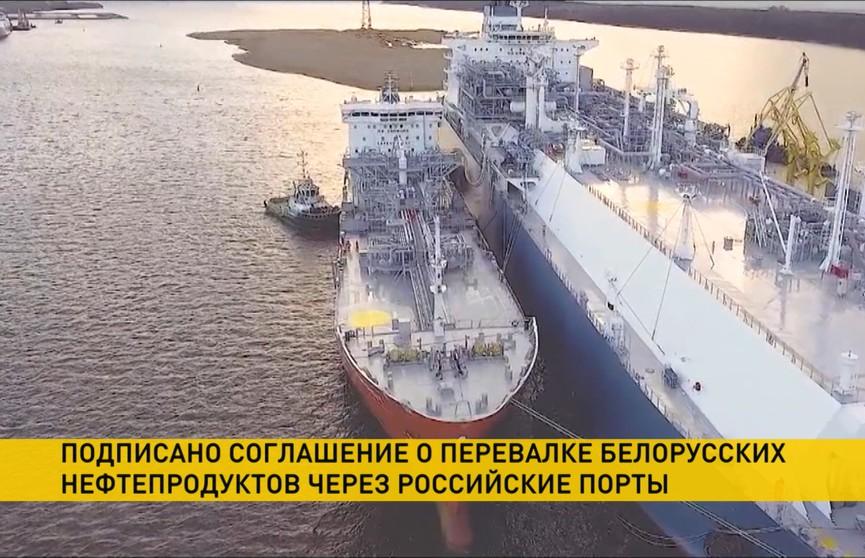Подписано соглашение о перевалке белорусских нефтепродуктов через морские терминалы России