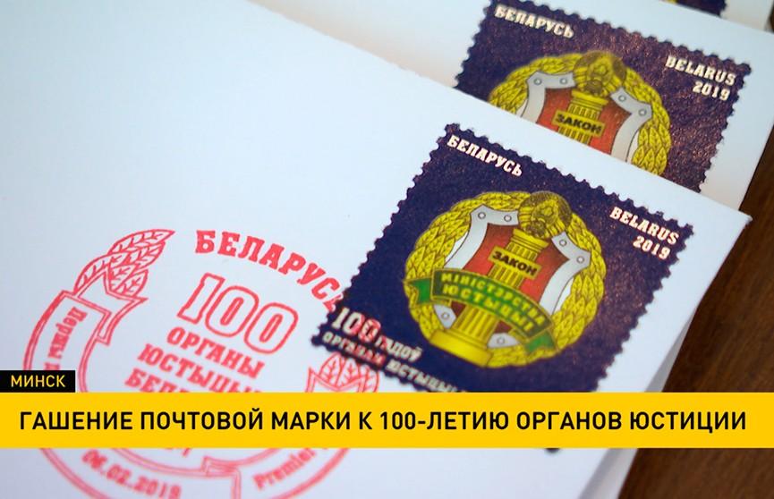 Гашение почтовой марки к 100-летию органов юстиции Беларуси прошло в Минске
