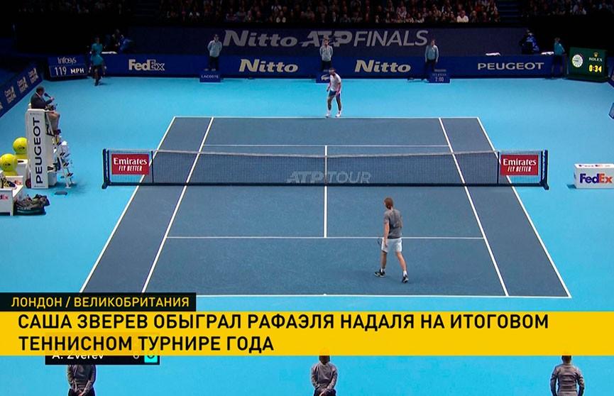 Саша Зверев обыграл Рафаэля Надаля на итоговом теннисном турнире года