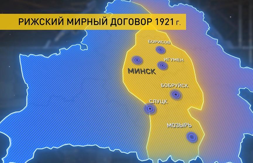 100 лет назад Беларусь была разделена: уроки и последствия Рижского мирного договора