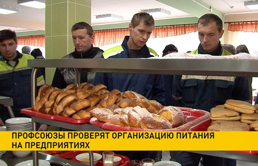 Профсоюзы проверяют организацию питания на предприятиях