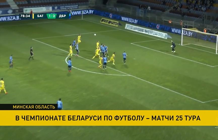 Сыграны матчи 25-го тура чемпионата Беларуси по футболу