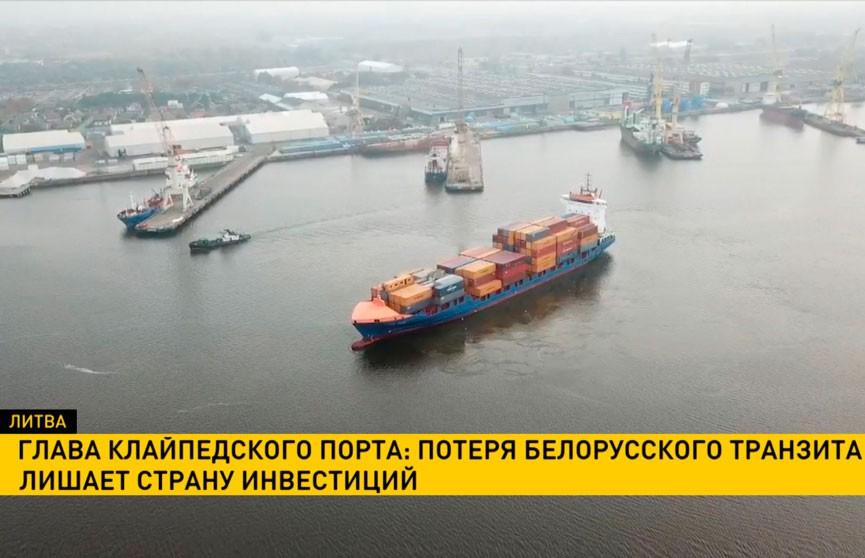 Глава Клайпедского порта: потеря белорусского транзита лишает страну инвестиций