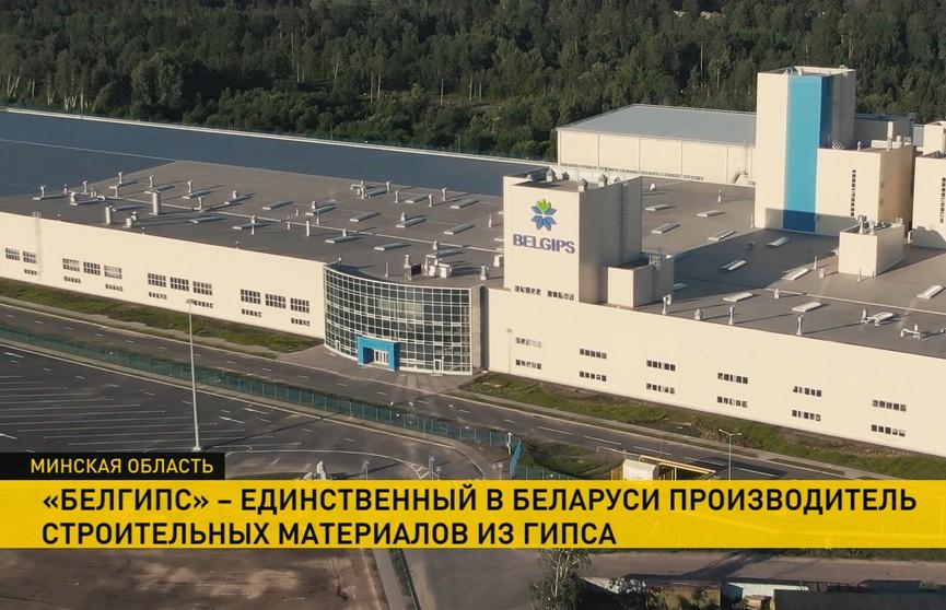 Лукашенко посетил предприятие «Белгипс»: о технологиях, экономике, продукции и новых направлениях