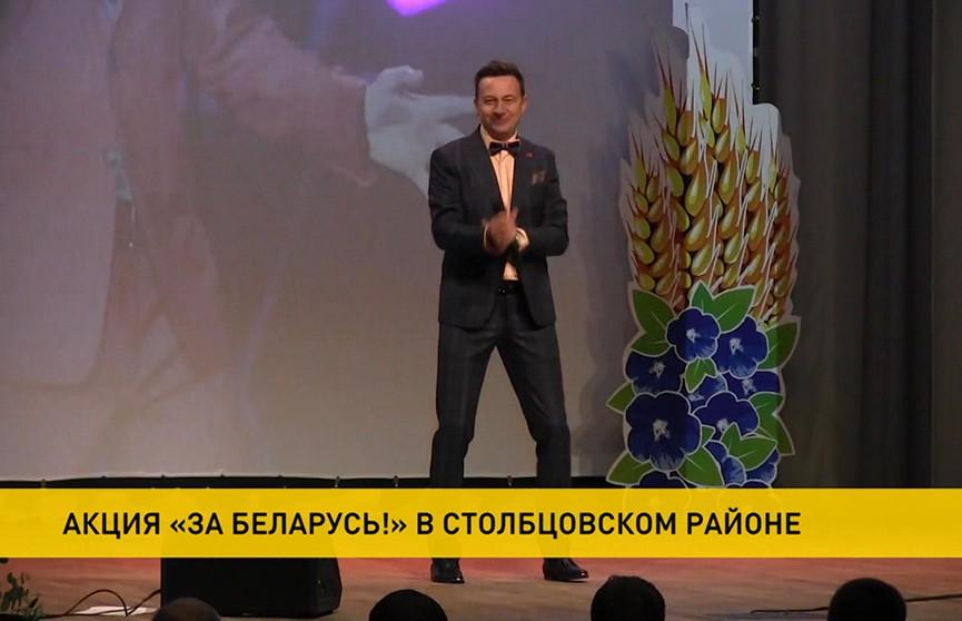 Акция «За Беларусь» прошла в Столбцовском районе