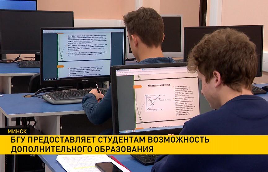 БГУ предоставляет студентам возможность дополнительного образования
