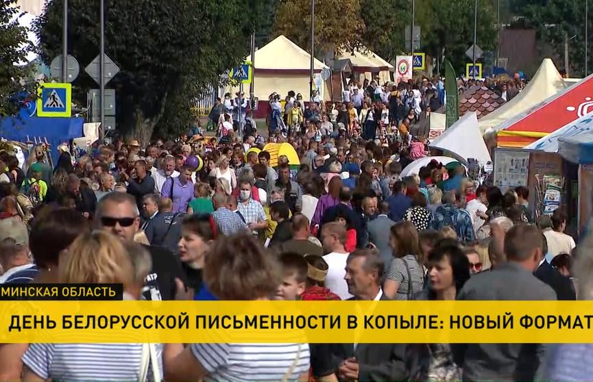 День белорусской письменности в начале сентября пройдет в Копыле. Чем будут удивлять организаторы?