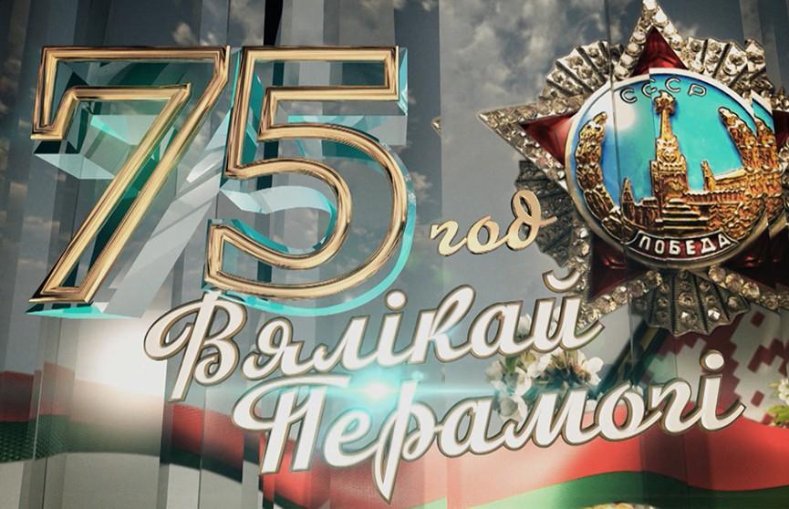 75-летие Великой Победы: телеканал ОНТ подготовил ряд проектов о военных подвигах