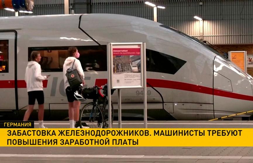 В Германии проходит забастовка железнодорожников