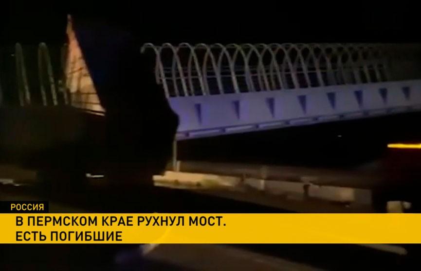 Два человека погибли после обрушения надземного пешеходного перехода в России