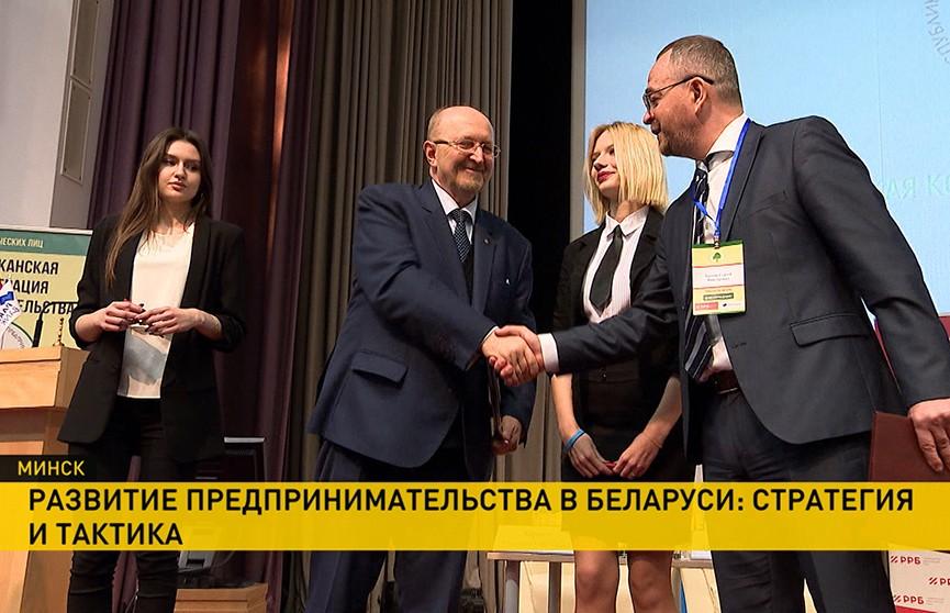 Все для бизнеса: в Минске проходит республиканский деловой форум «Развитие предпринимательства в Беларуси: стратегия и тактика»