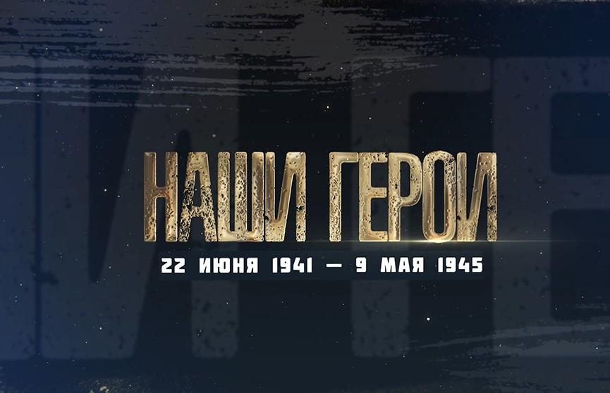 К 9 Мая телеканал ОНТ подготовил спецпроекты о Героях Советского Союза и оружии Победы