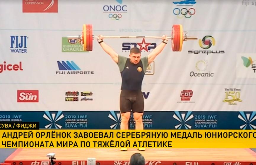 Белорусский тяжелоатлет Андрей Орлёнок завоевал серебро юниорского чемпионата мира