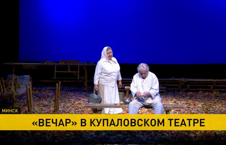 «Вечар» в Купаловском театре: спектакль по пьесе Алексея Дударева снова на сцене
